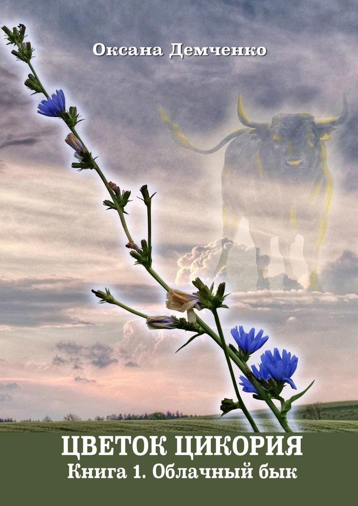 Цветок цикория. Книга 1. Облачный бык
