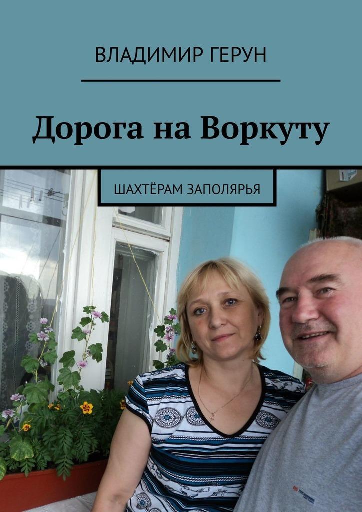 Дорога на Воркуту. Шахтёрам Заполярья