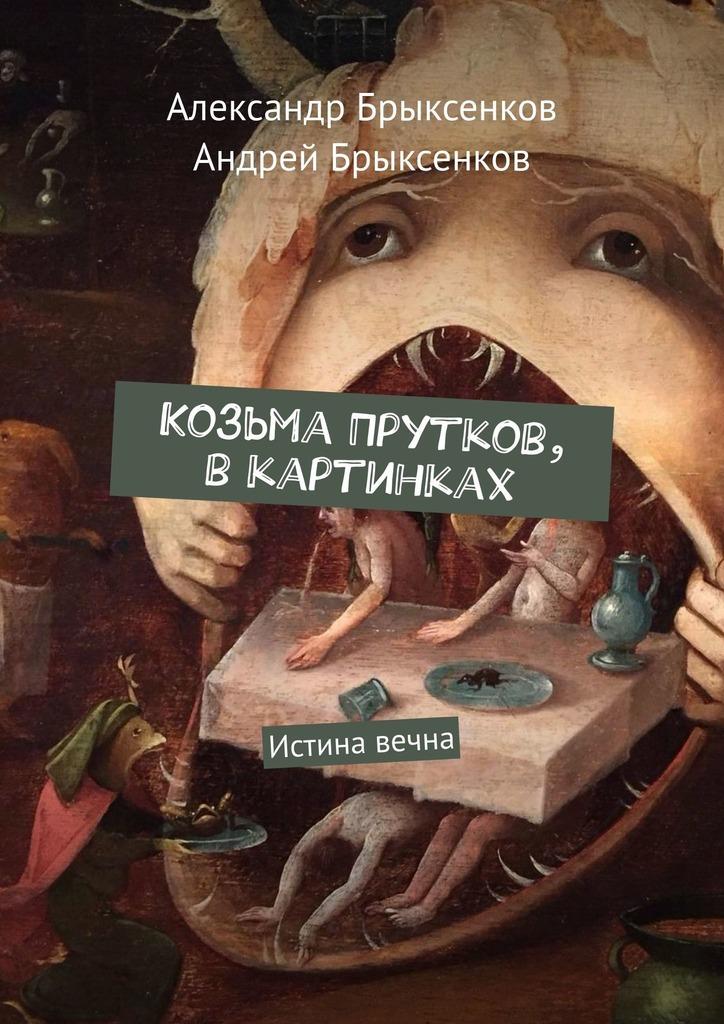 Козьма Прутков, вкартинках. Истина вечна