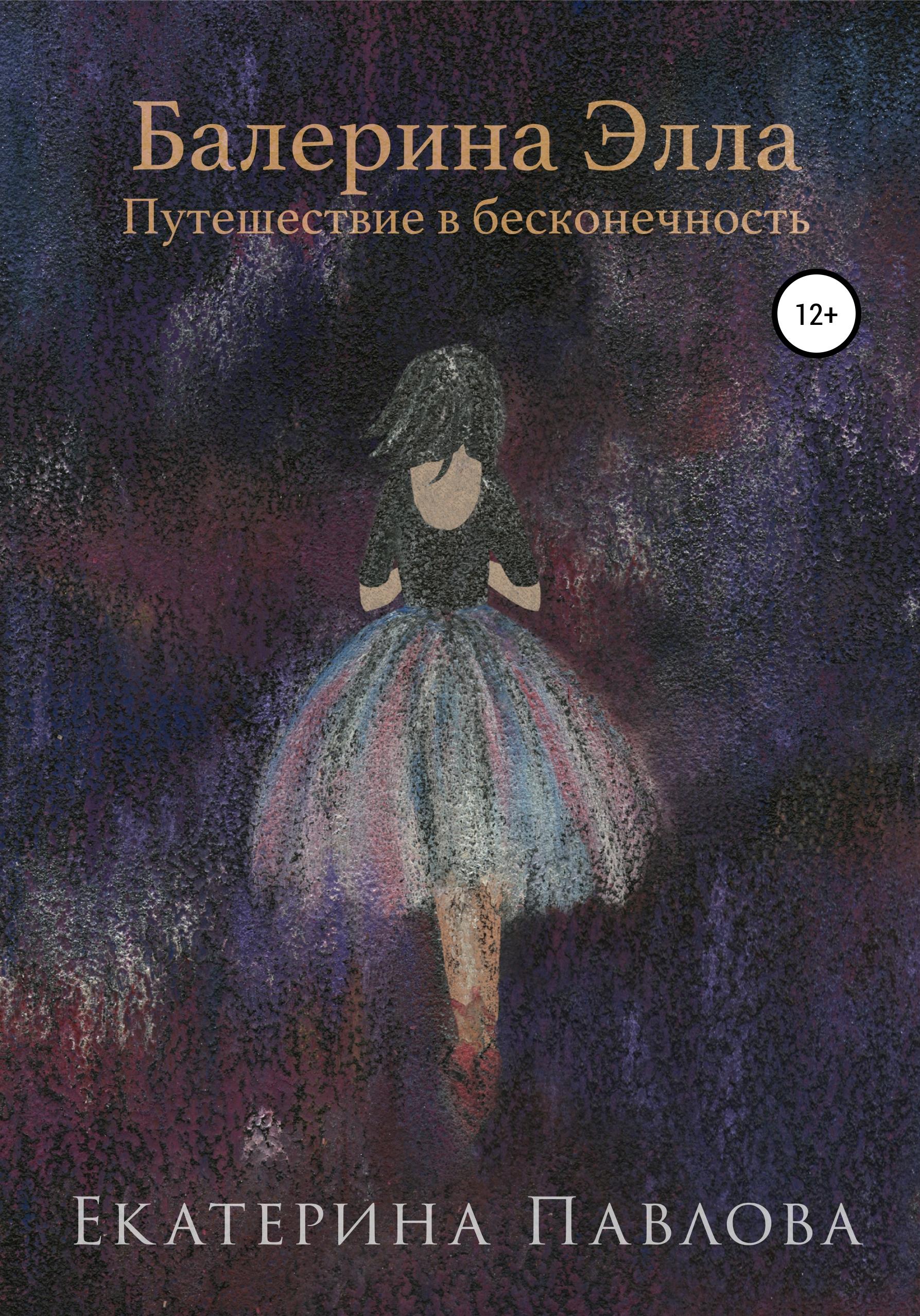Балерина Элла. Путешествие в бесконечность