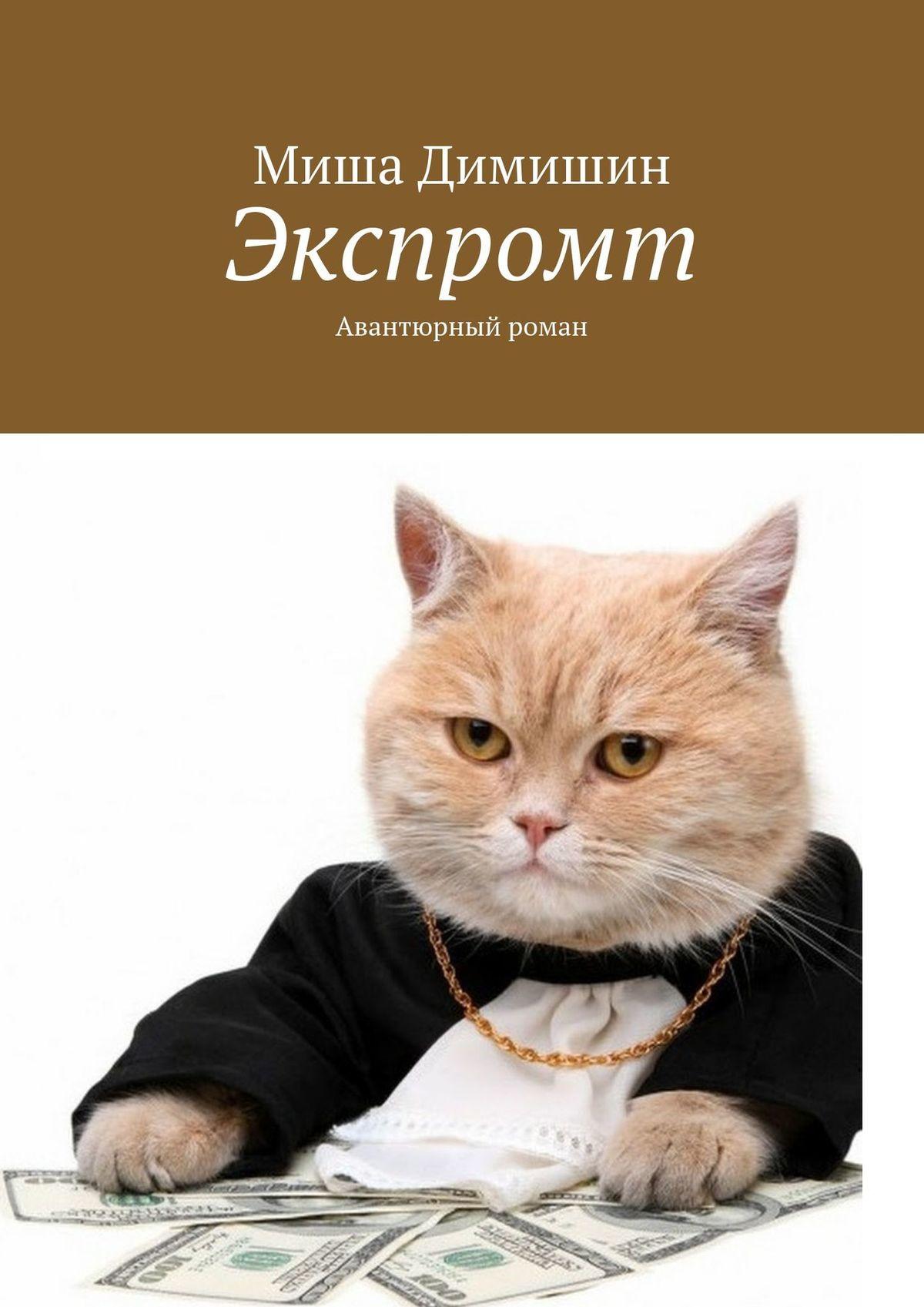 Экспромт. Авантюрный роман