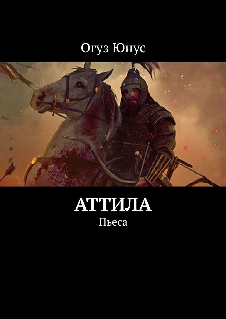 Аттила. Пьеса