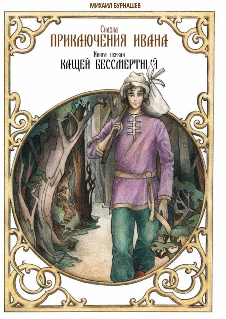 Приключения Ивана. Книга первая: Кащей Бессмертный