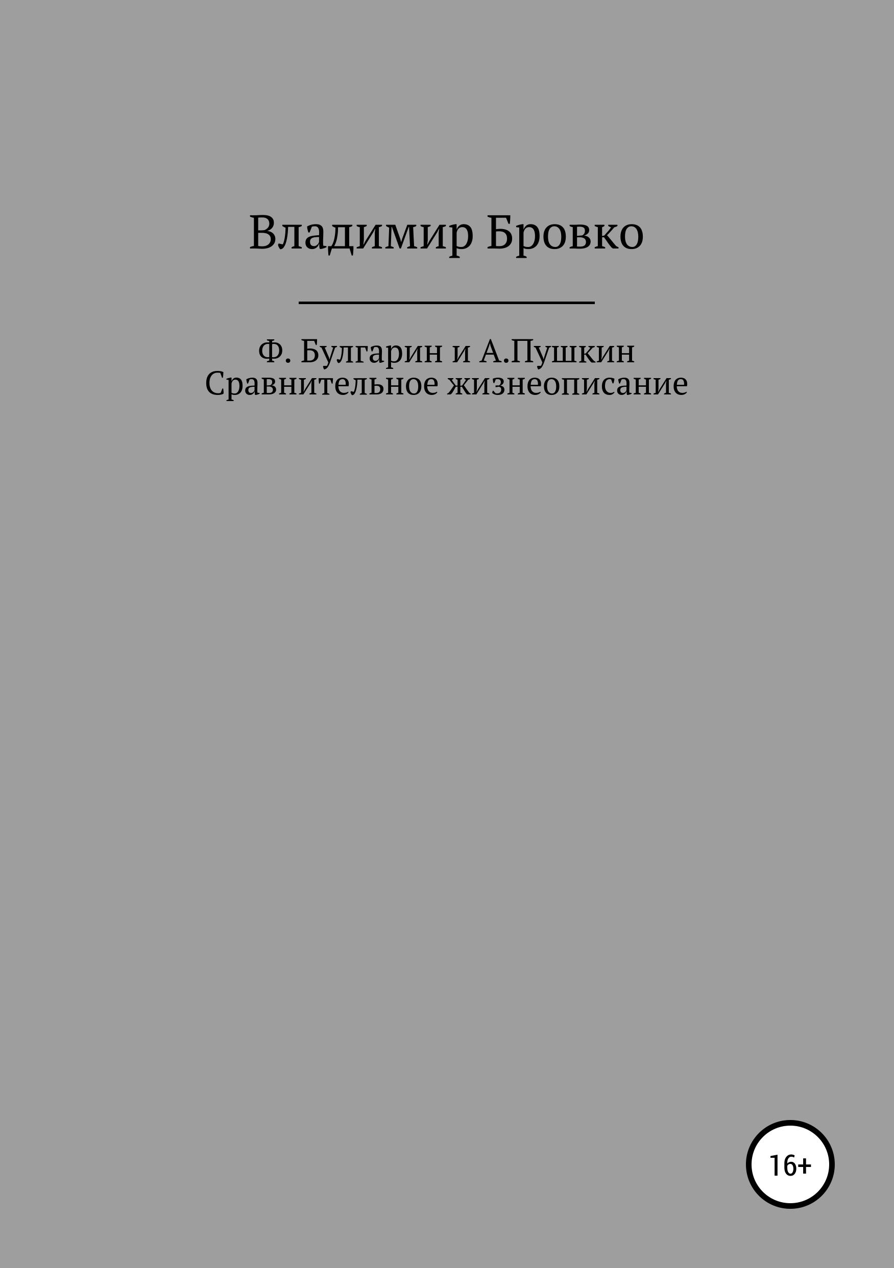 Ф.Булгарин и А.Пушкин. Сравнительное жизнеописание