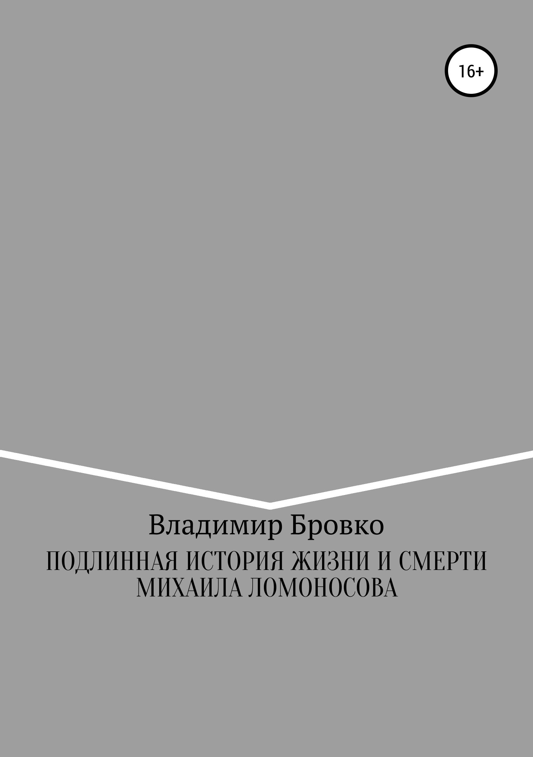 Подлинная история жизни и смерти Михаила Ломоносова