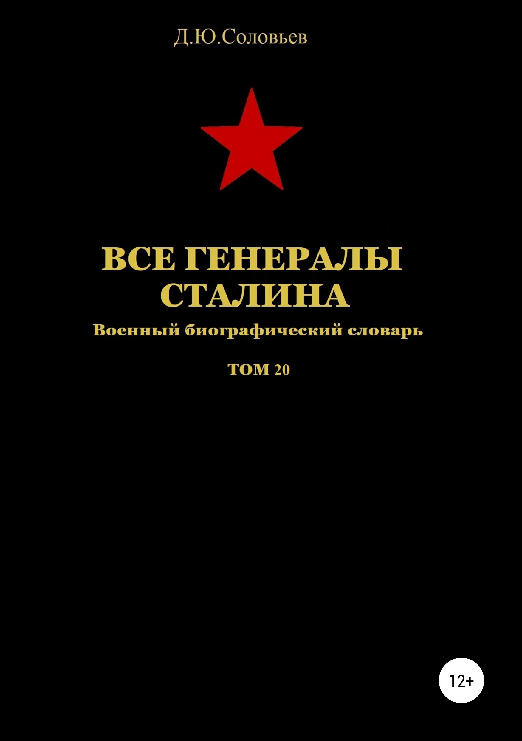 Все генералы Сталина Том 20