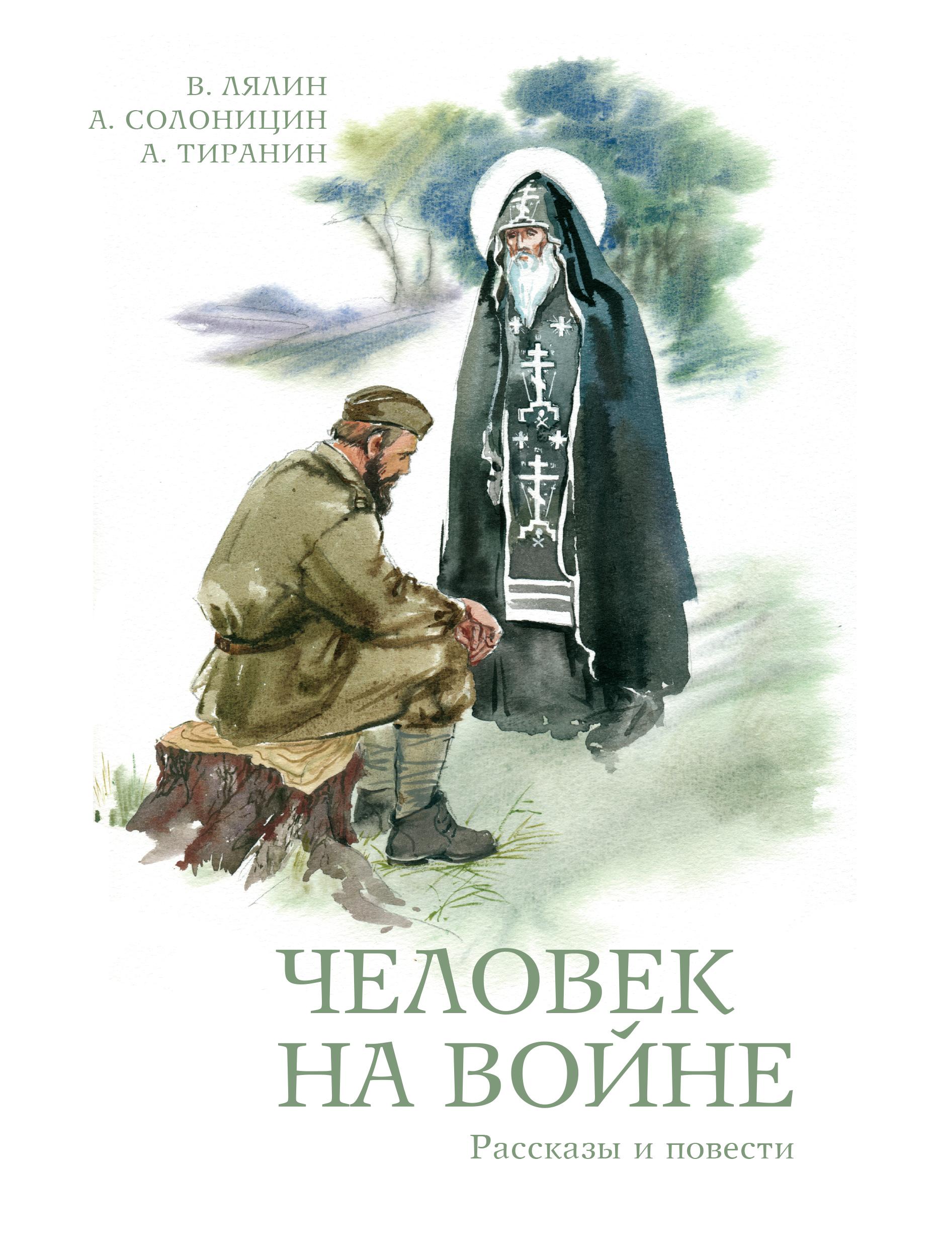 Человек на войне (сборник)