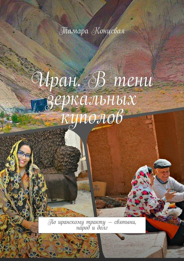 Иран. Втени зеркальных куполов. По иранскому тракту – святыни, народ и долг