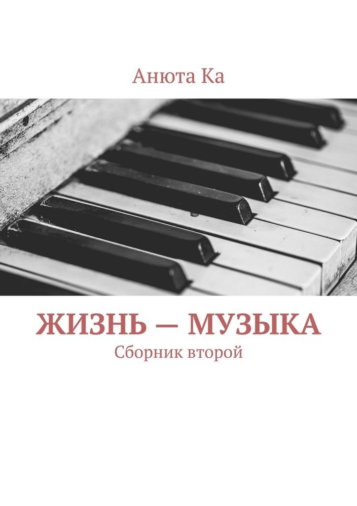 Жизнь– музыка. Сборник второй