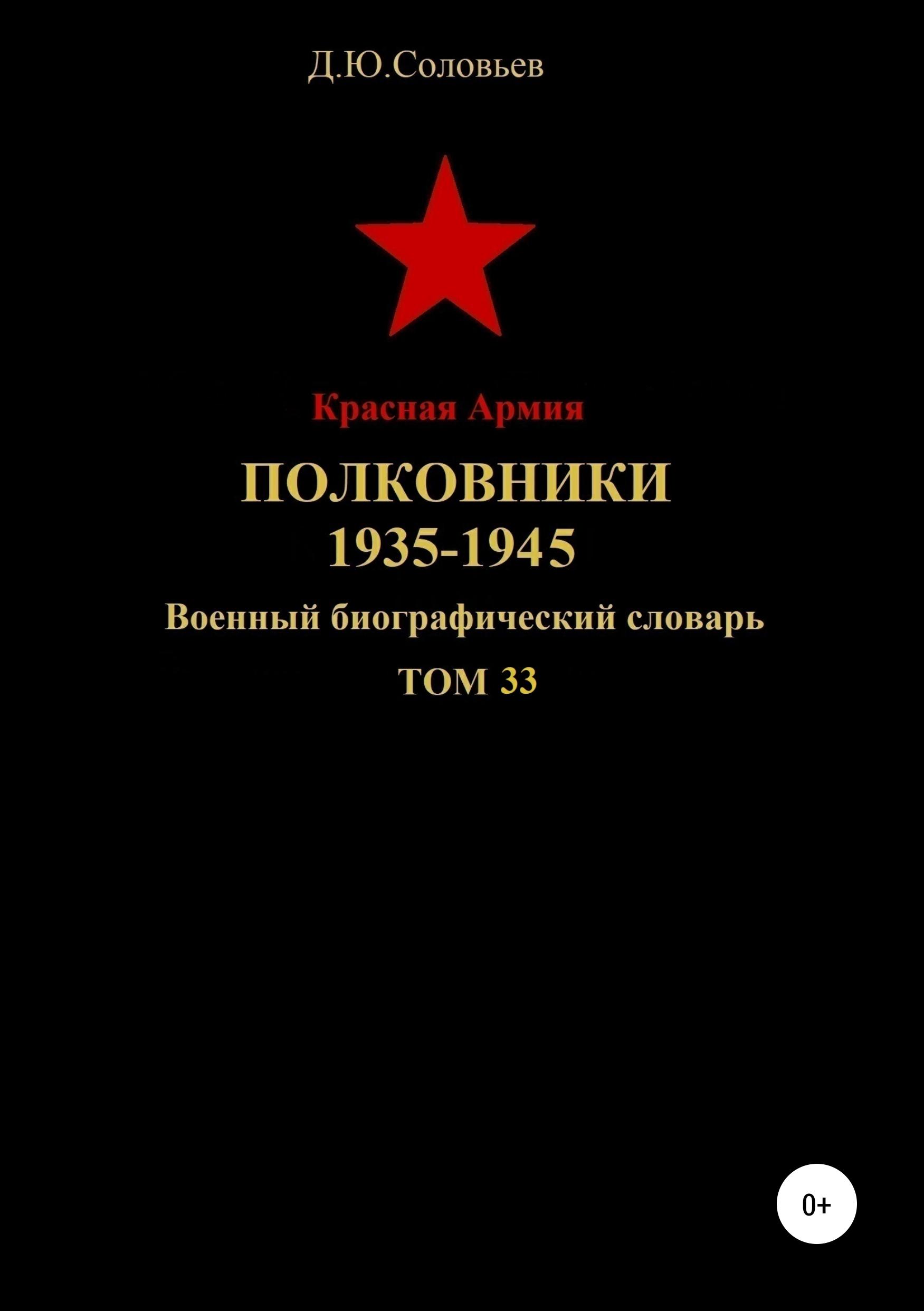 Красная Армия. Полковники 1935-1945. Том 33