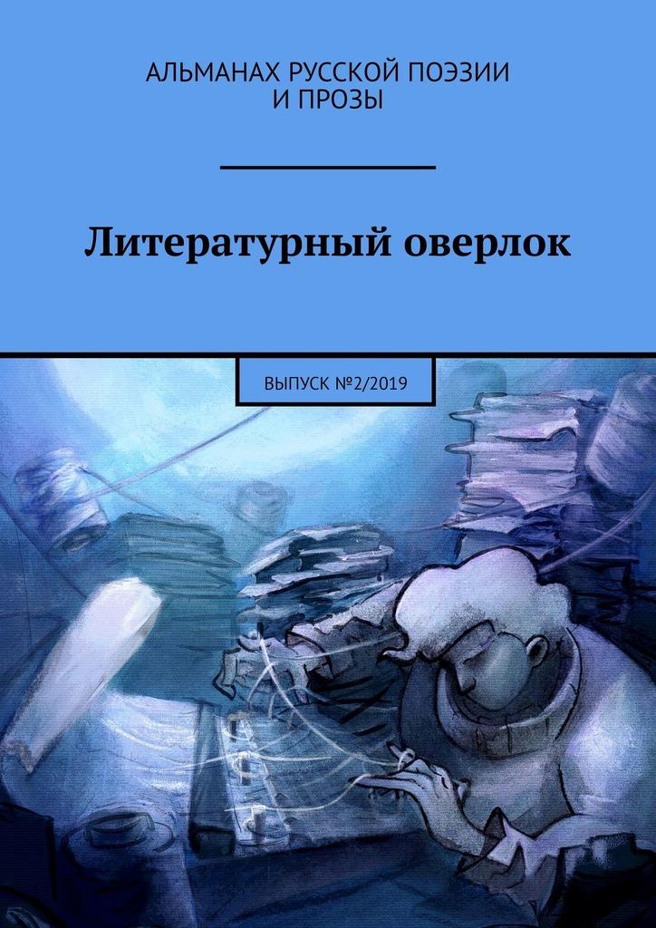 Литературный оверлок. Выпуск №2\/2019