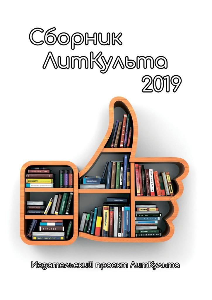Сборник ЛитКульта2019