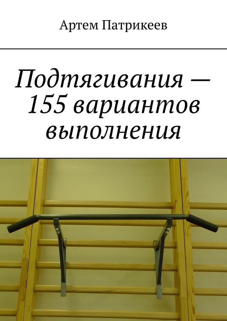 Подтягивания– 155вариантов выполнения