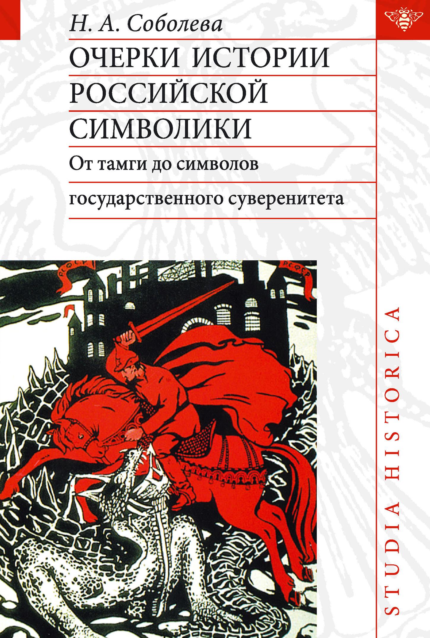 Очерки истории российской символики. От тамги до символов государственного суверенитета