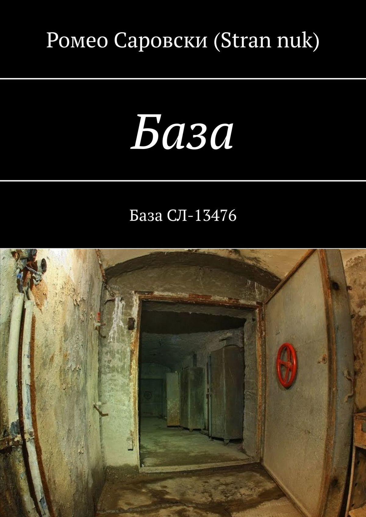 База. База СЛ-13476