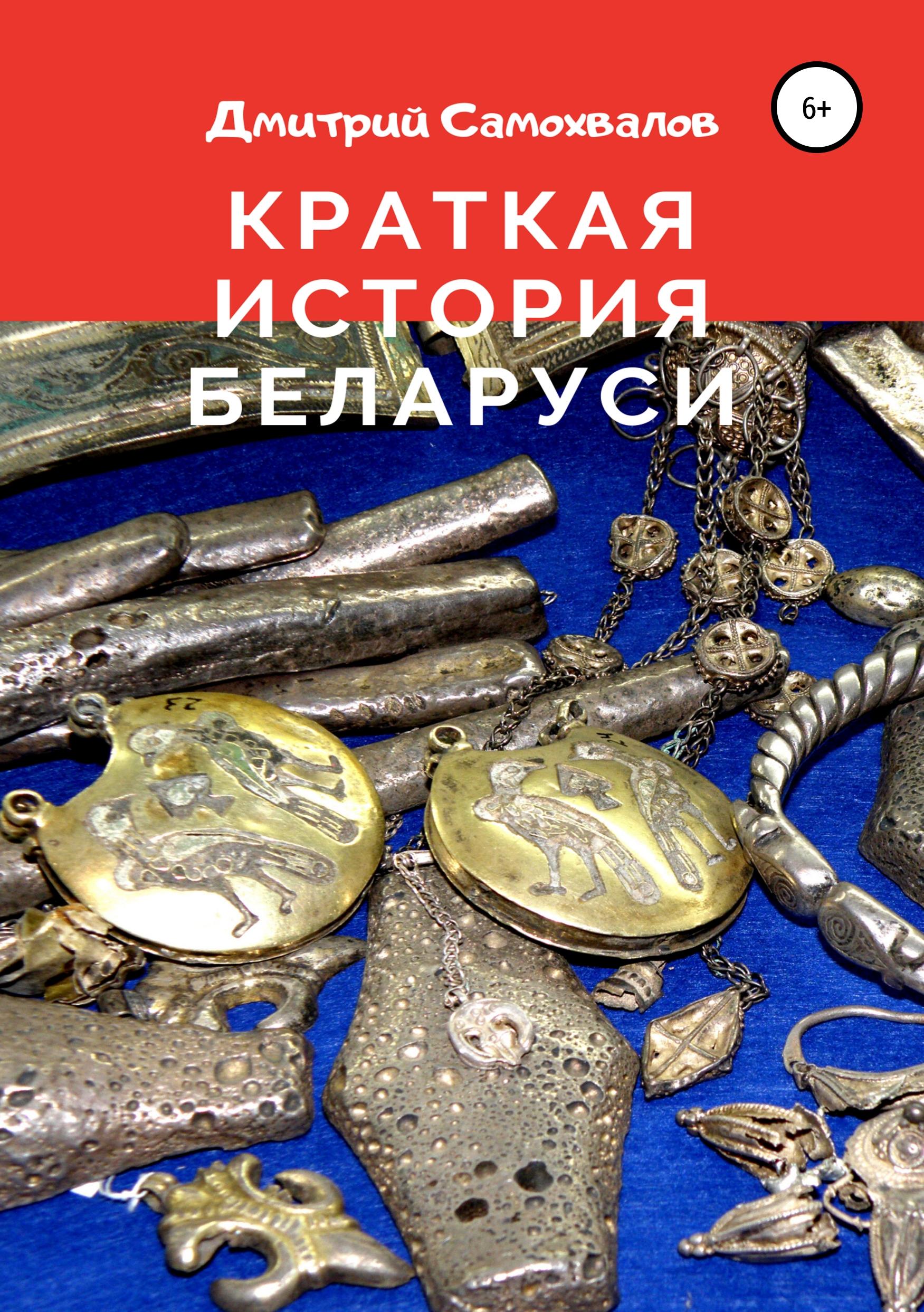 Краткая история Беларуси