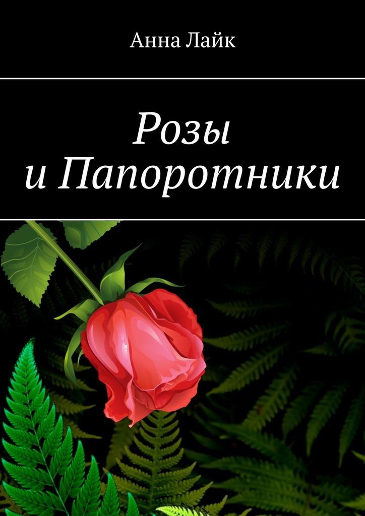 Розы иПапоротники