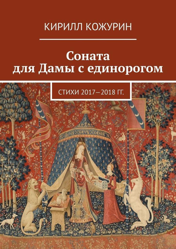Соната для Дамы сединорогом. Стихи 2017—2018гг.