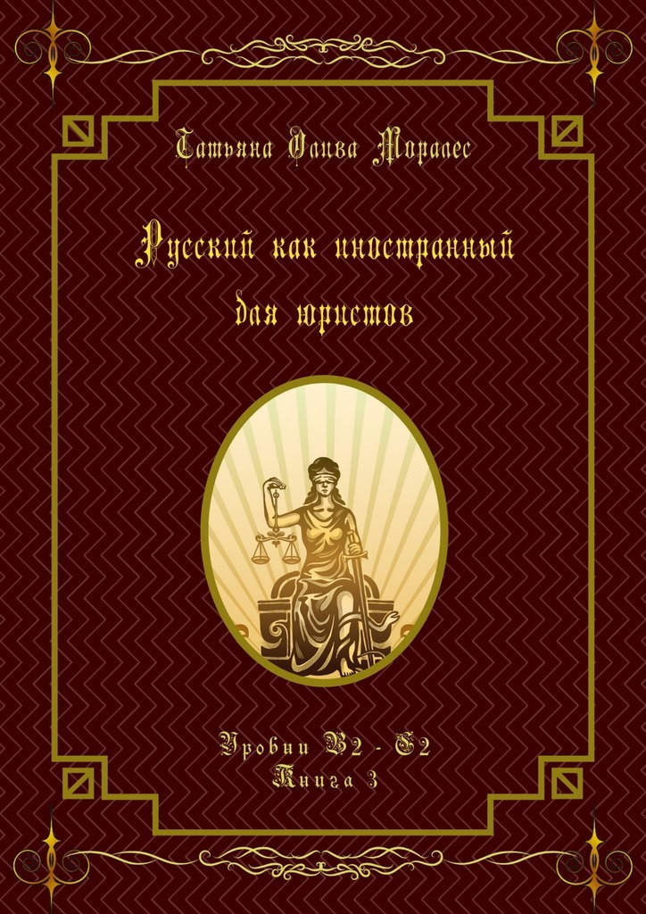 Русский как иностранный для юристов. Уровни В2—С2. Книга3