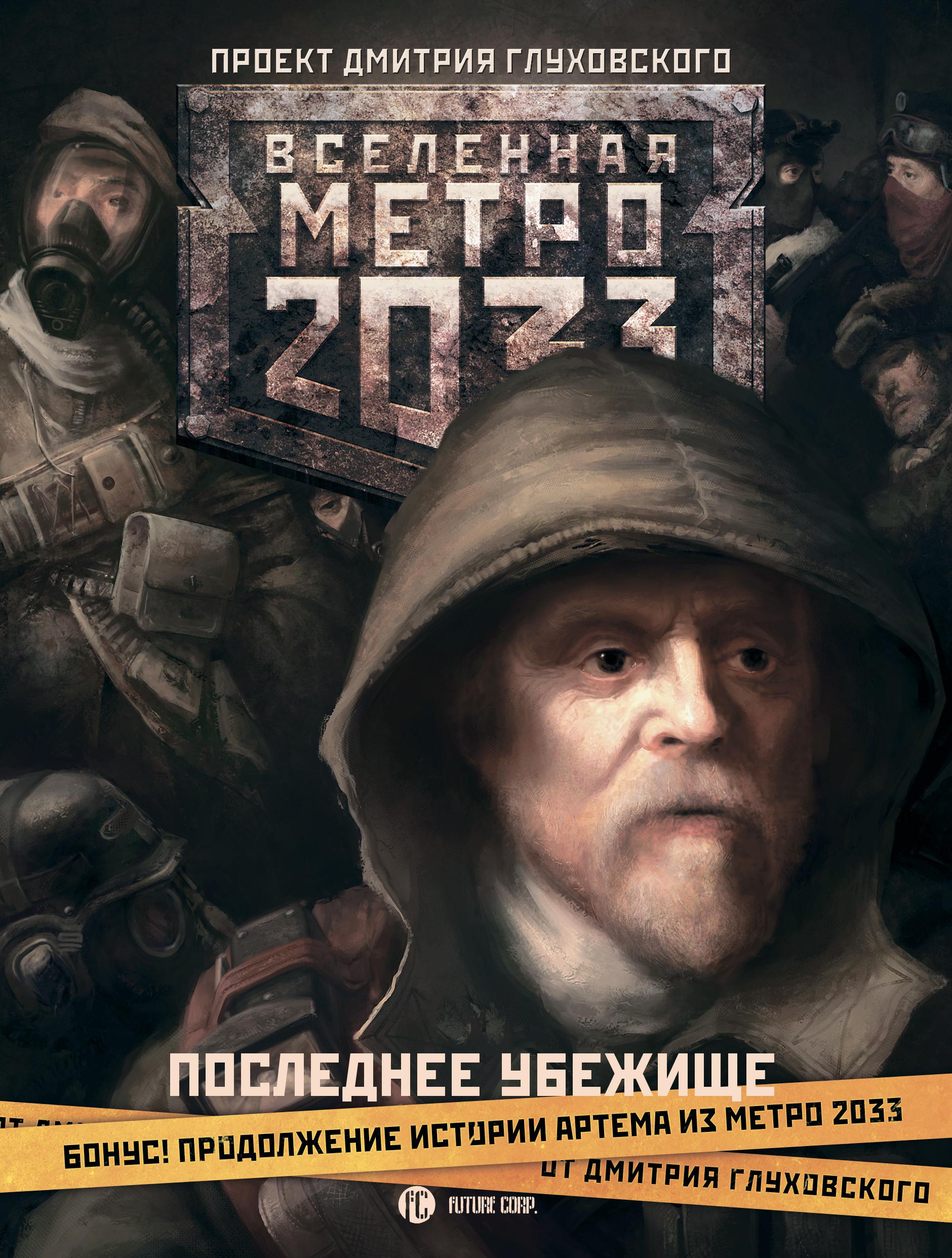 Метро 2033. Последнее убежище (сборник)