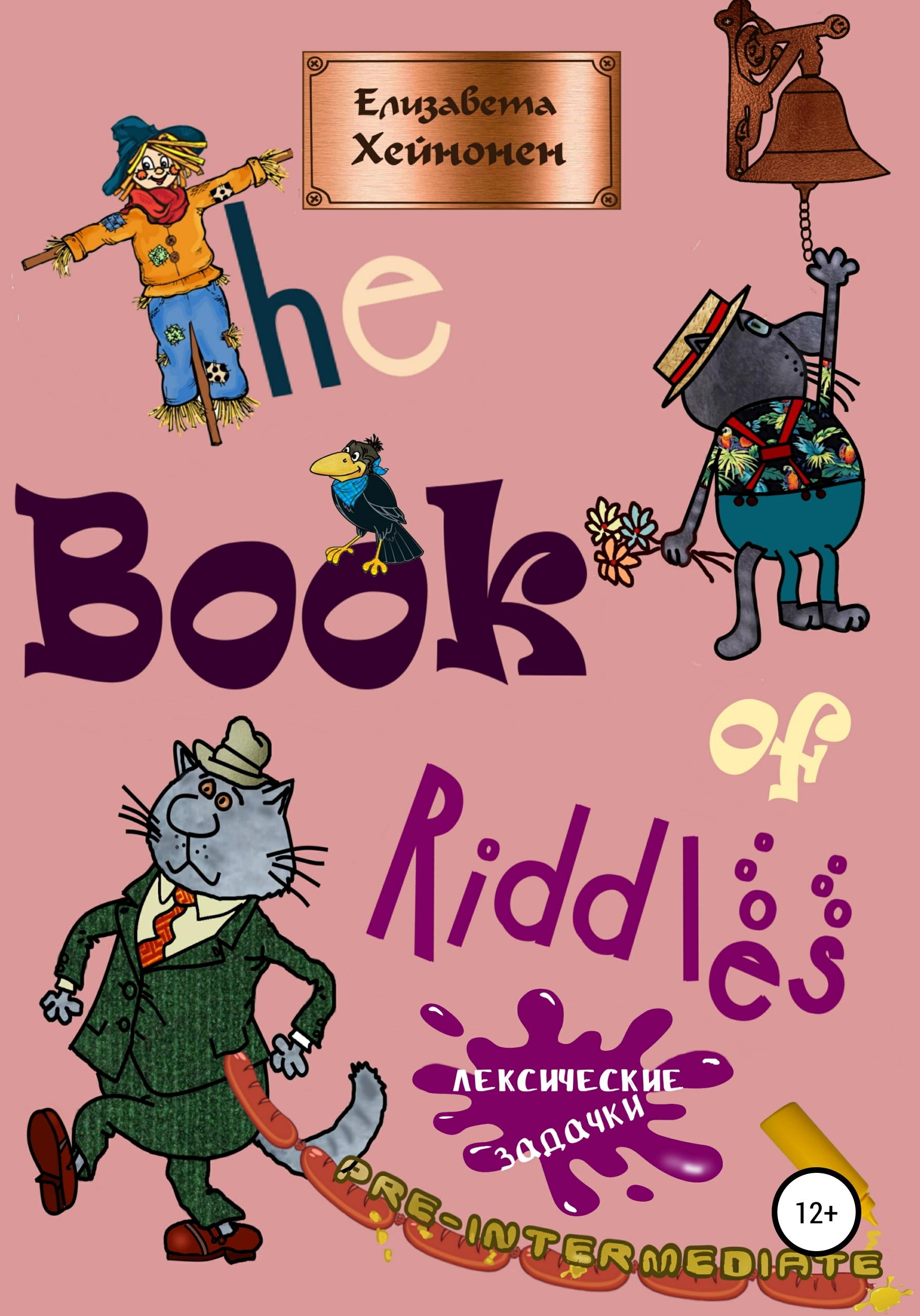 The Book of Riddles. Лексические задачки