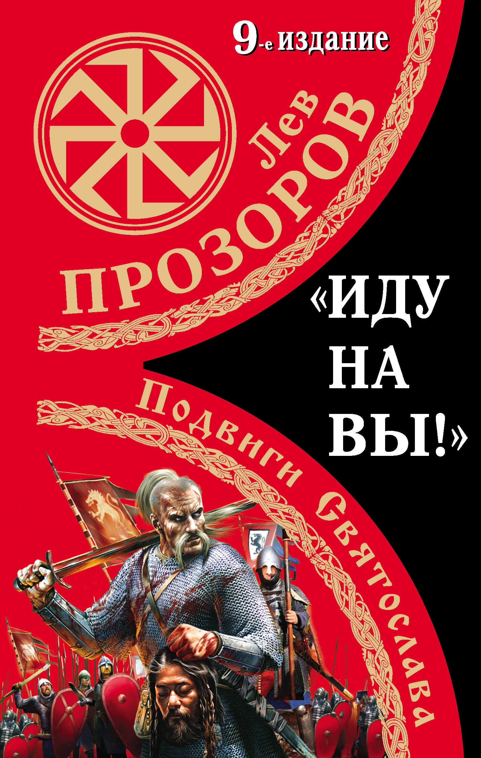 «Иду на вы!» Подвиги Святослава