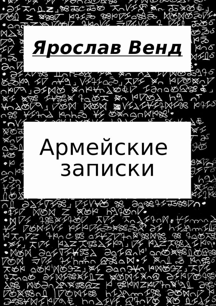 Армейские записки