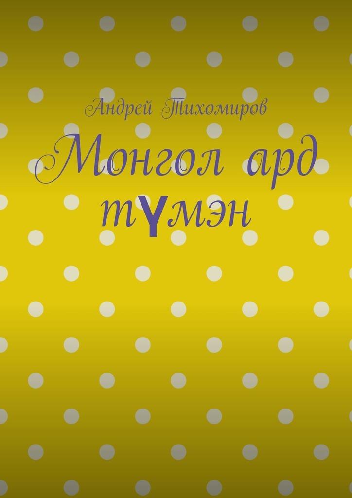 Монгол ард түмэн. Хэл, шилжилт хөдөлгөөн, гааль