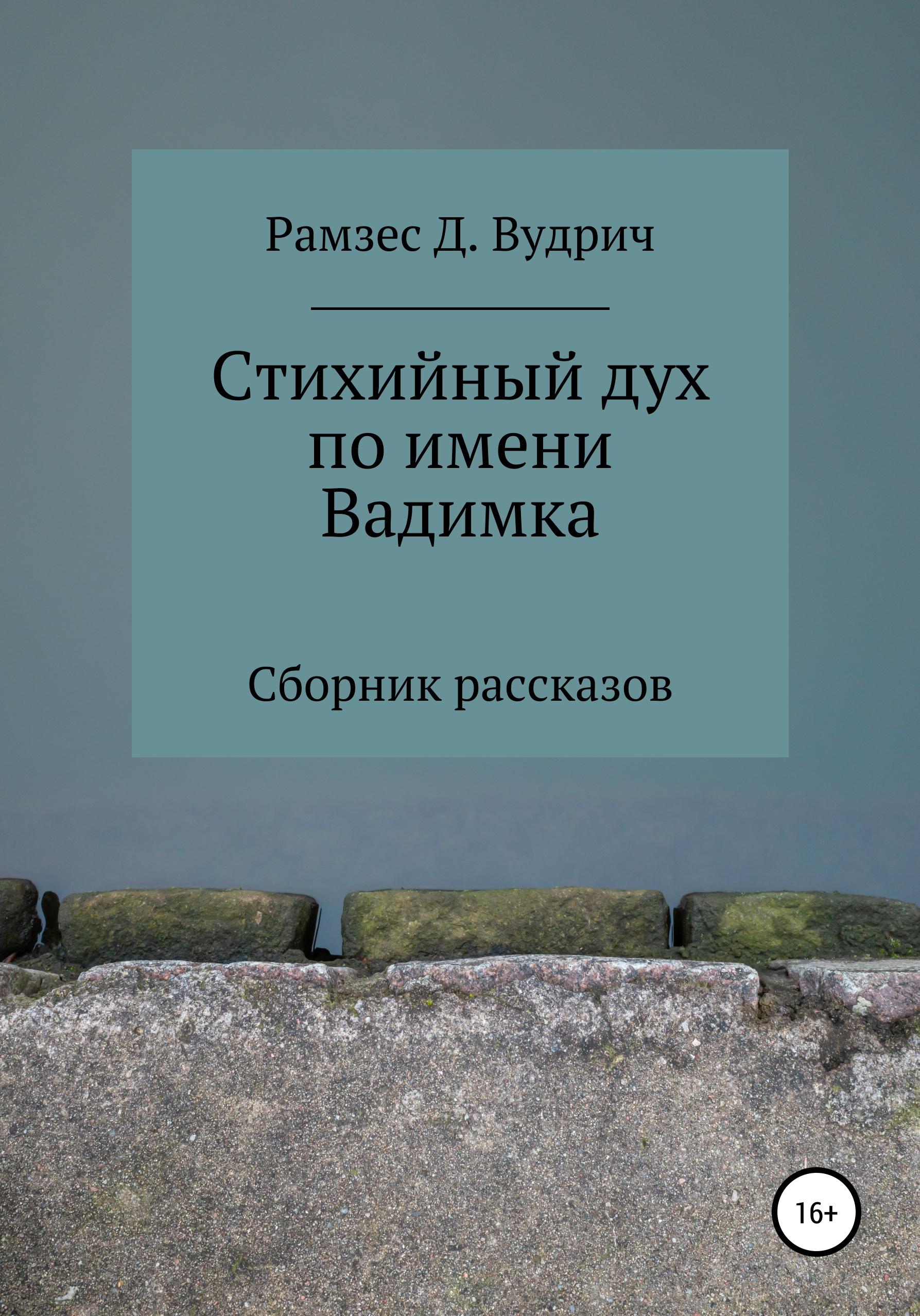 Стихийный дух по имени Вадимка. Сборник рассказов