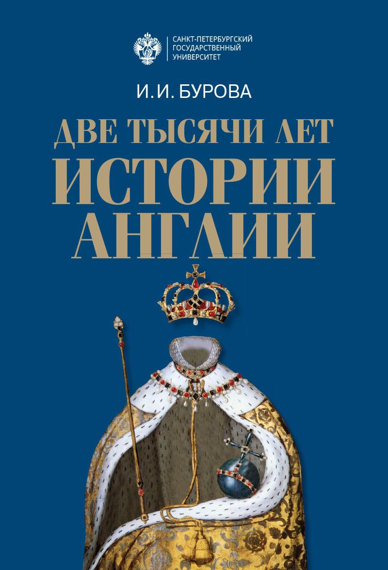 Две тысячи лет истории Англии