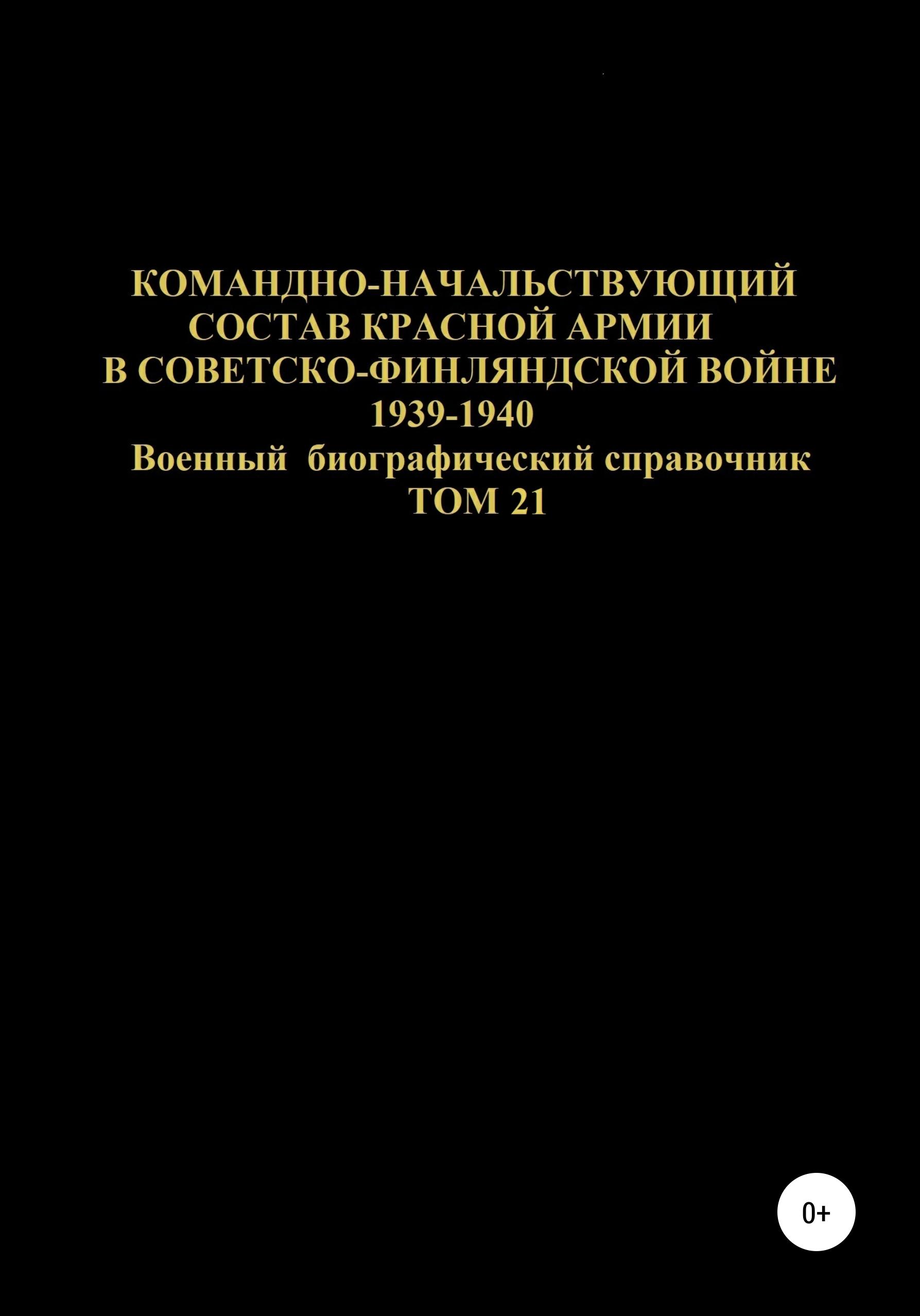 Командно-начальствующий состав Красной Армии в Советско-Финляндской войне 1939-1940 гг. Том 21