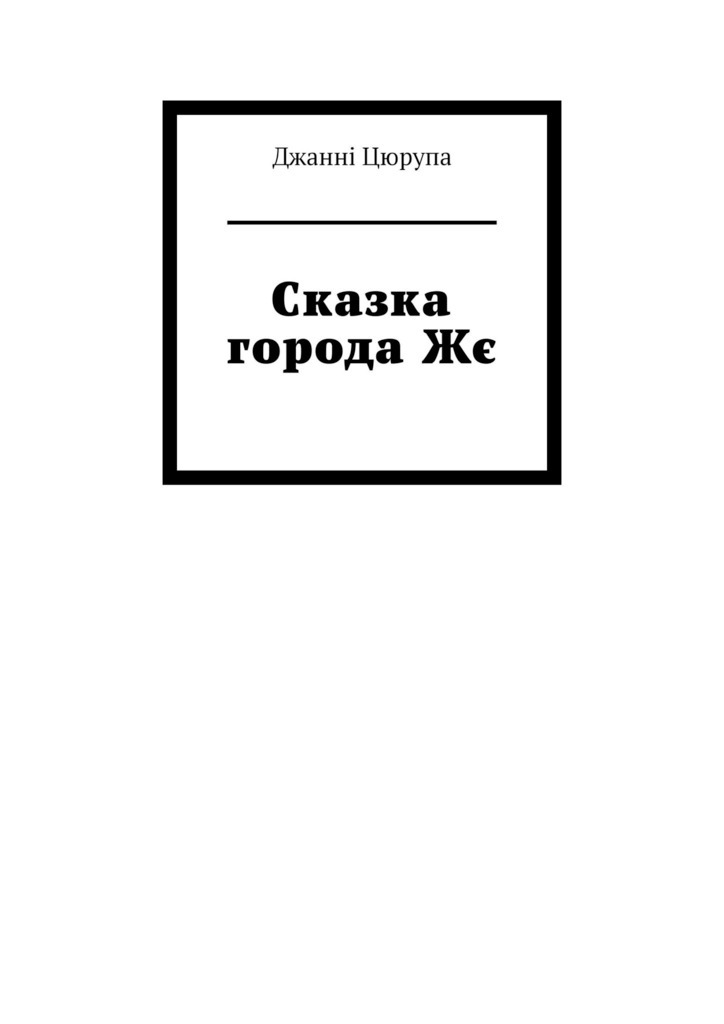 Сказка городаЖє