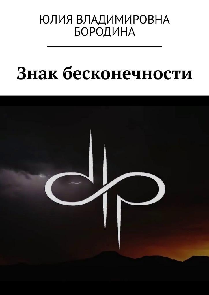 Знак бесконечности