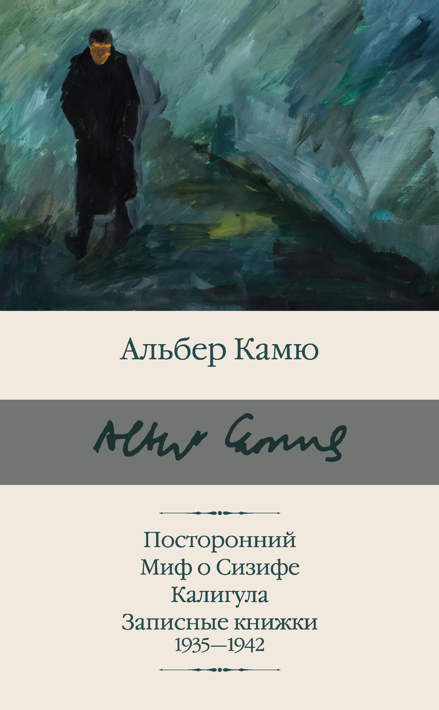 Посторонний. Миф о Сизифе. Калигула. Записные книжки 1935-1942