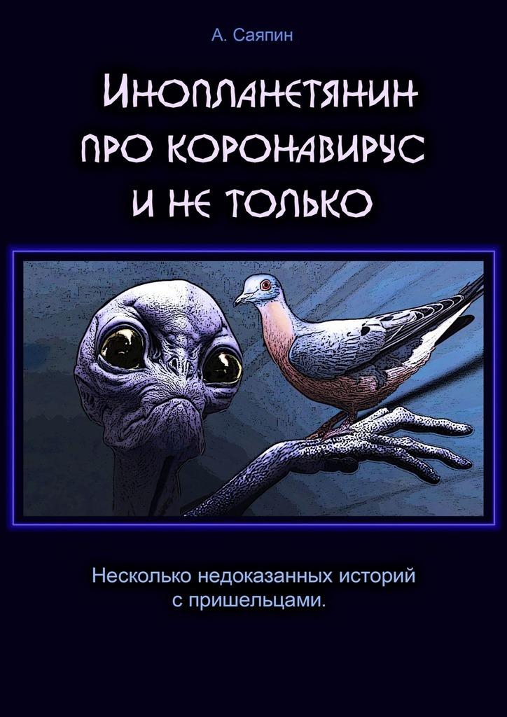 Инопланетянин про коронавирус инетолько