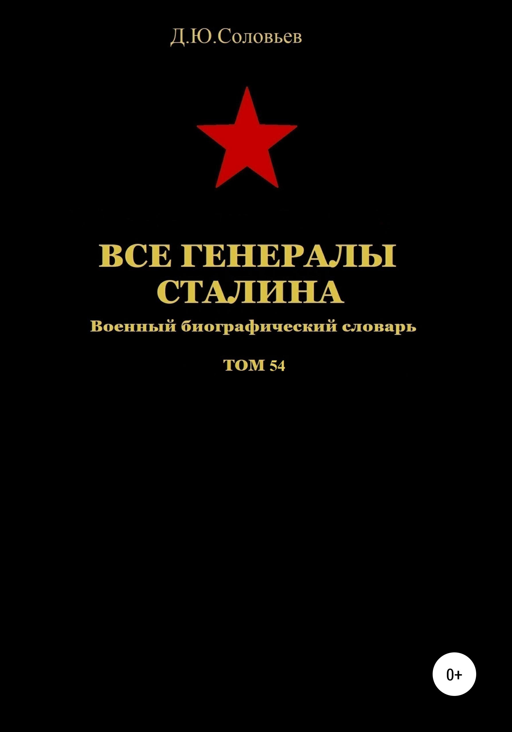 Все генералы Сталина. Том 54