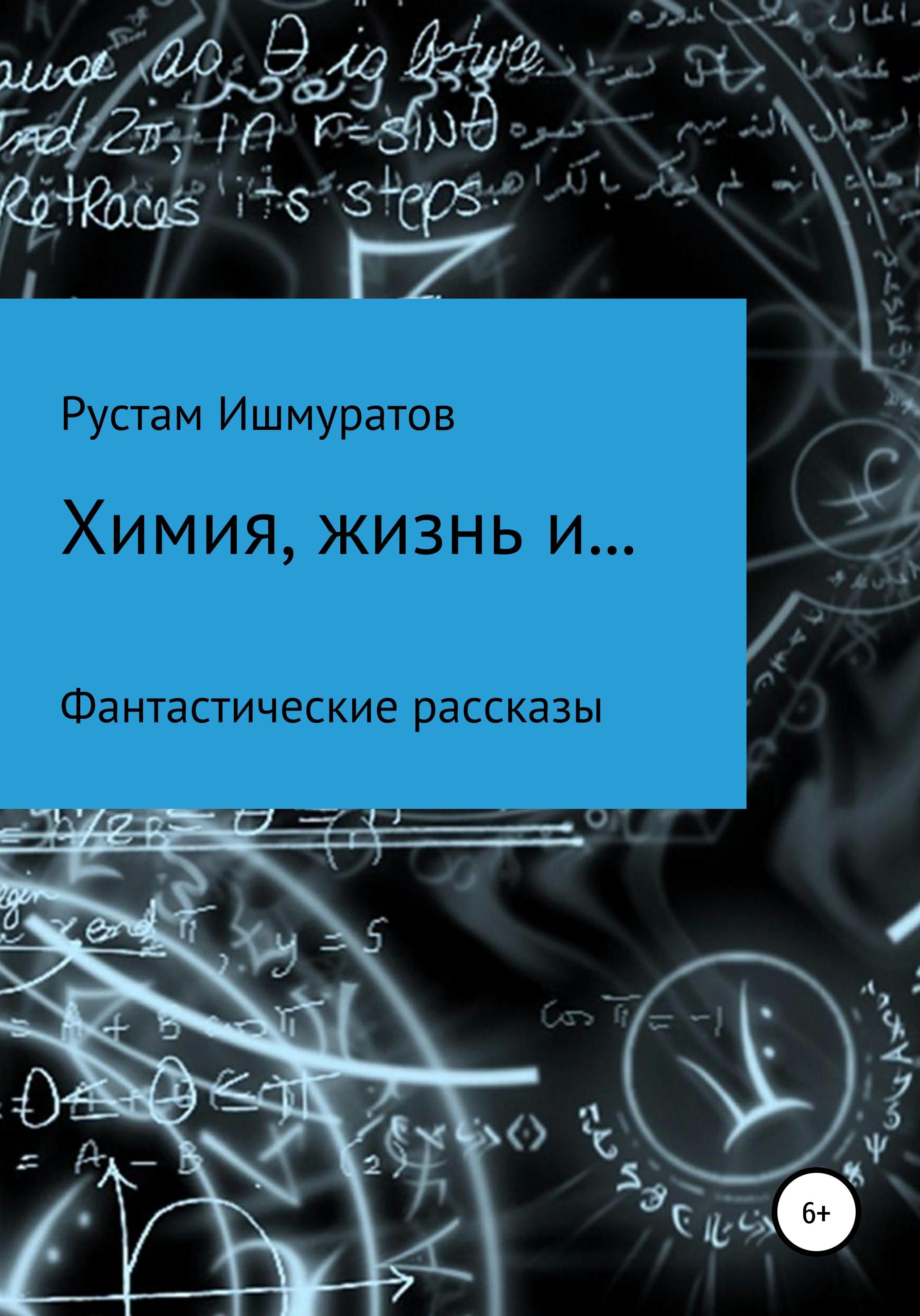 Химия, жизнь и…