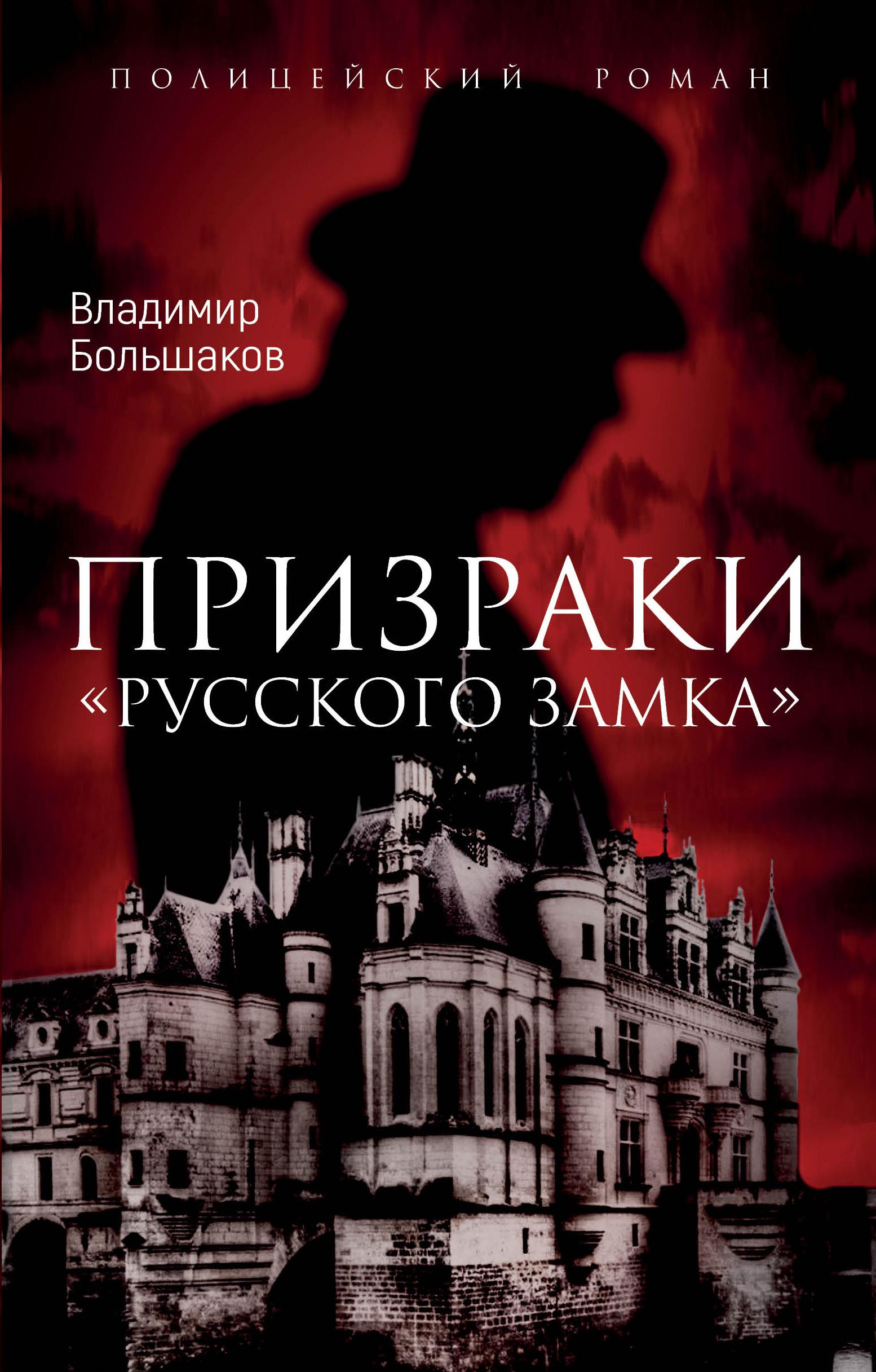 Призраки русского замка