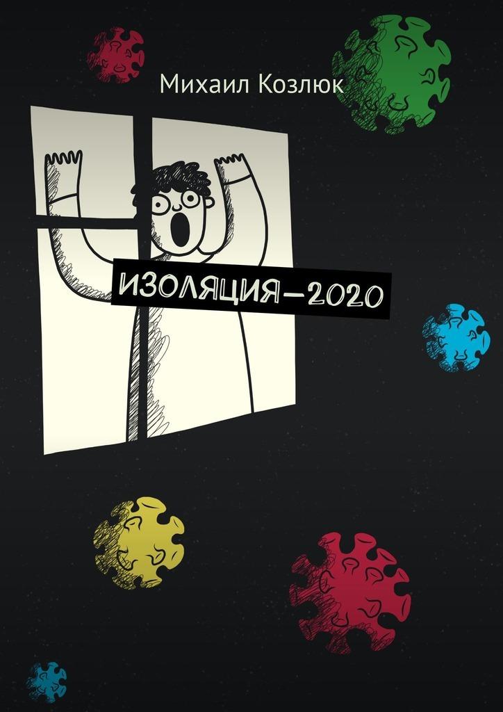Изоляция-2020