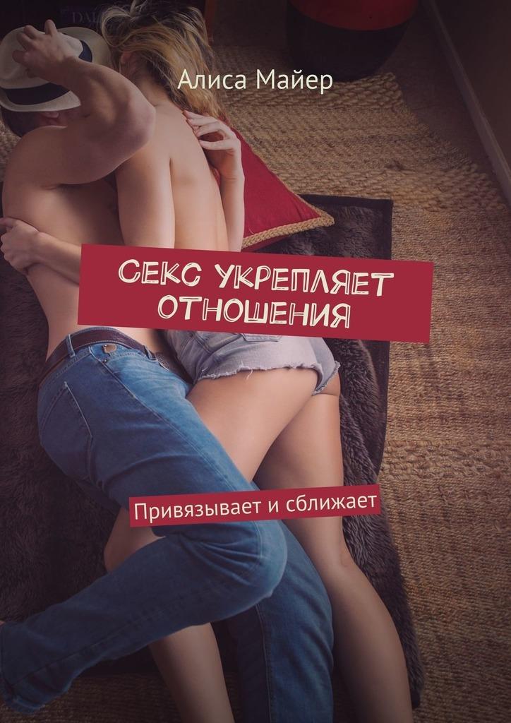 Секс укрепляет отношения. Привязывает и сближает