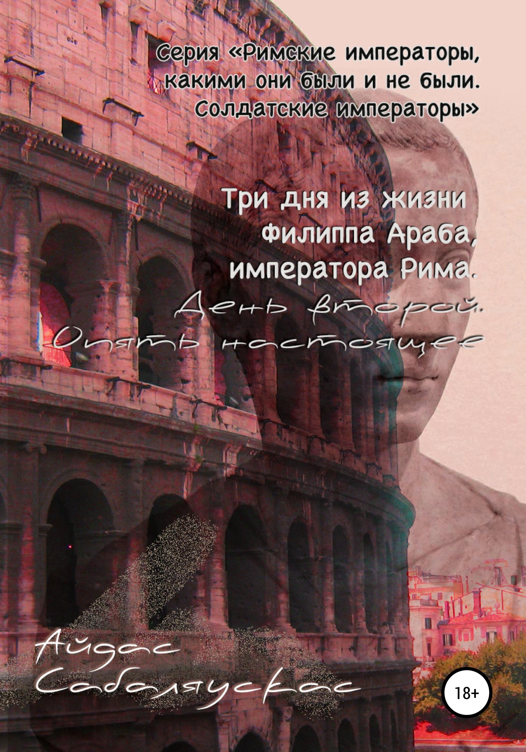 Три дня из жизни Филиппа Араба, императора Рима. День второй. Опять настоящее