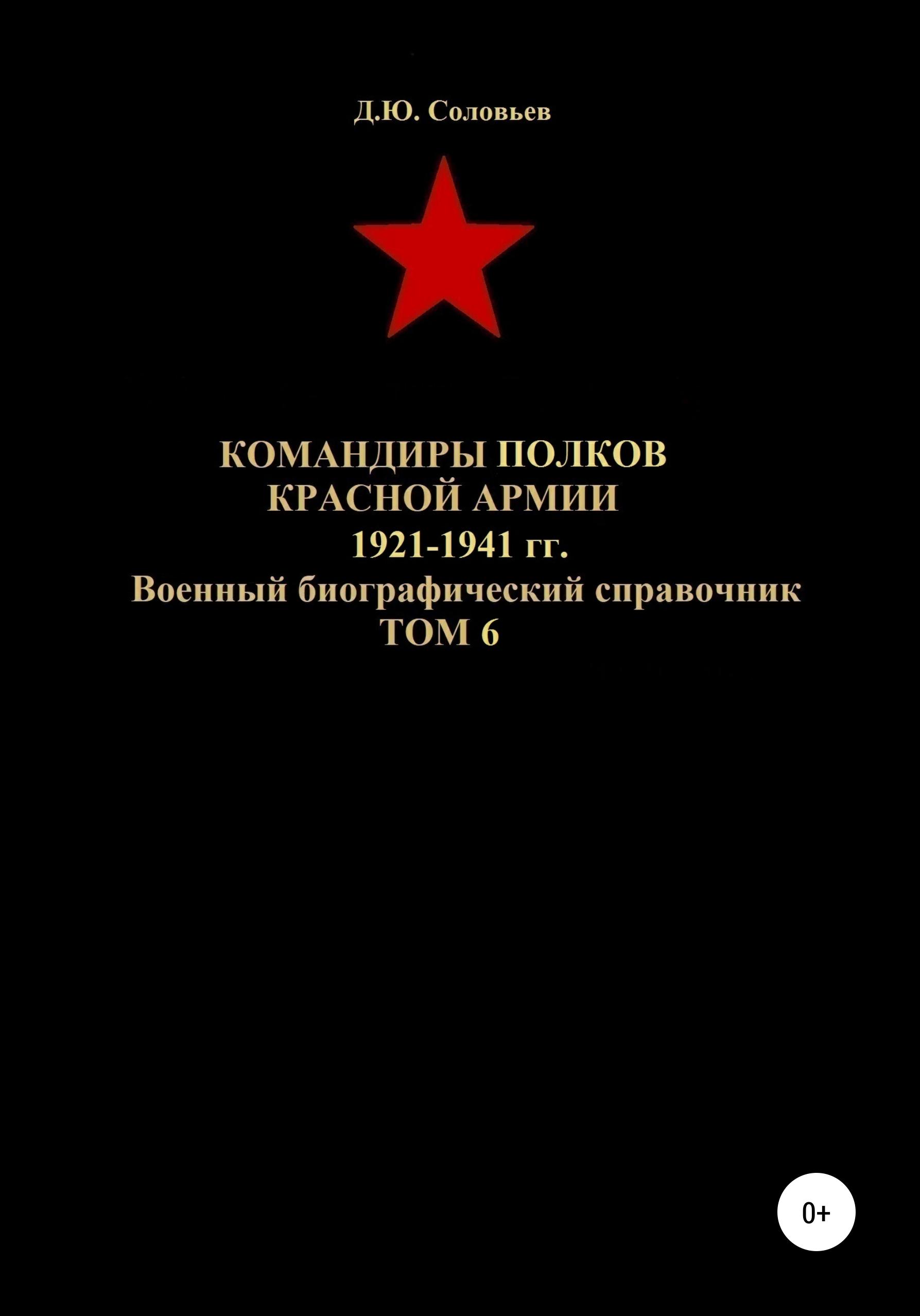 Командиры полков Красной Армии 1921-1941 гг. Том 6
