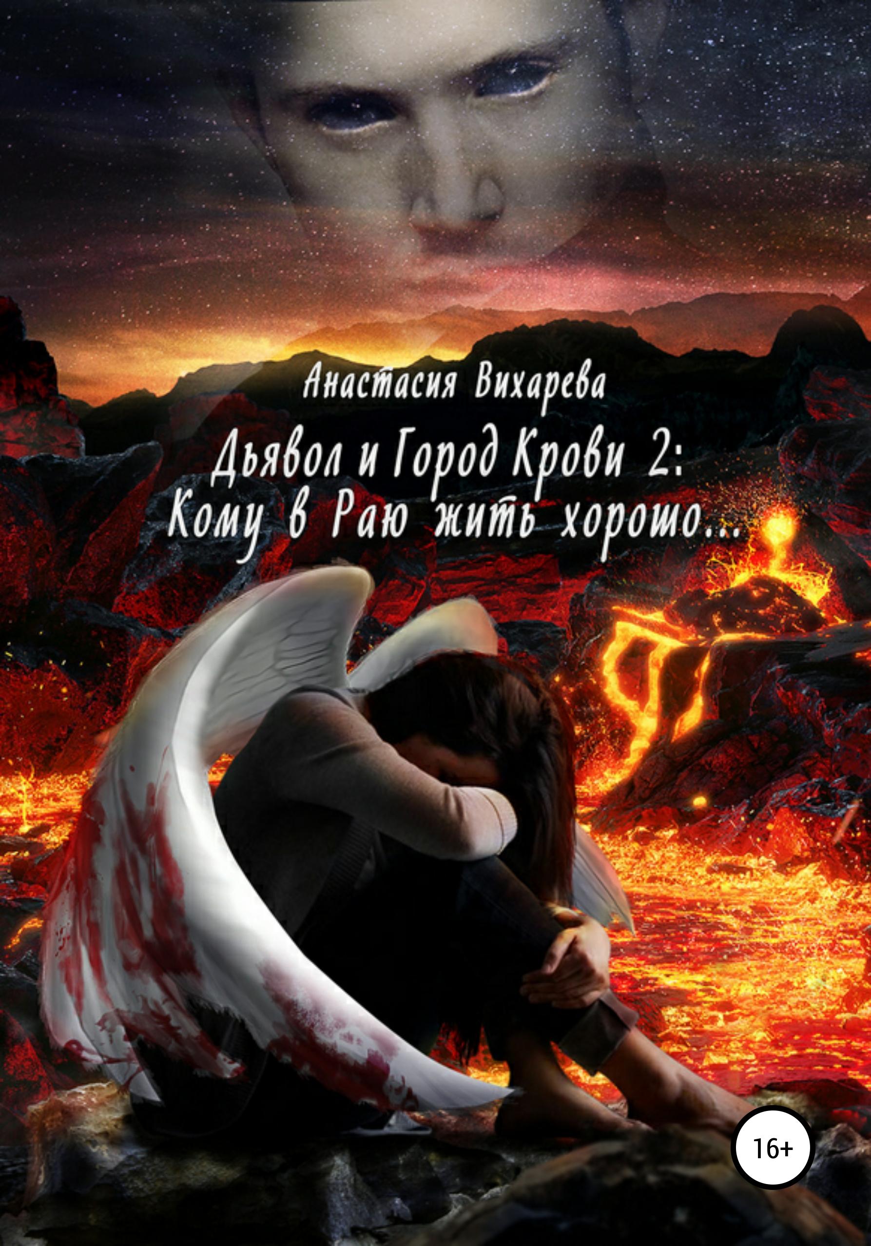 Дьявол и Город Крови 2: кому в Раю жить хорошо…