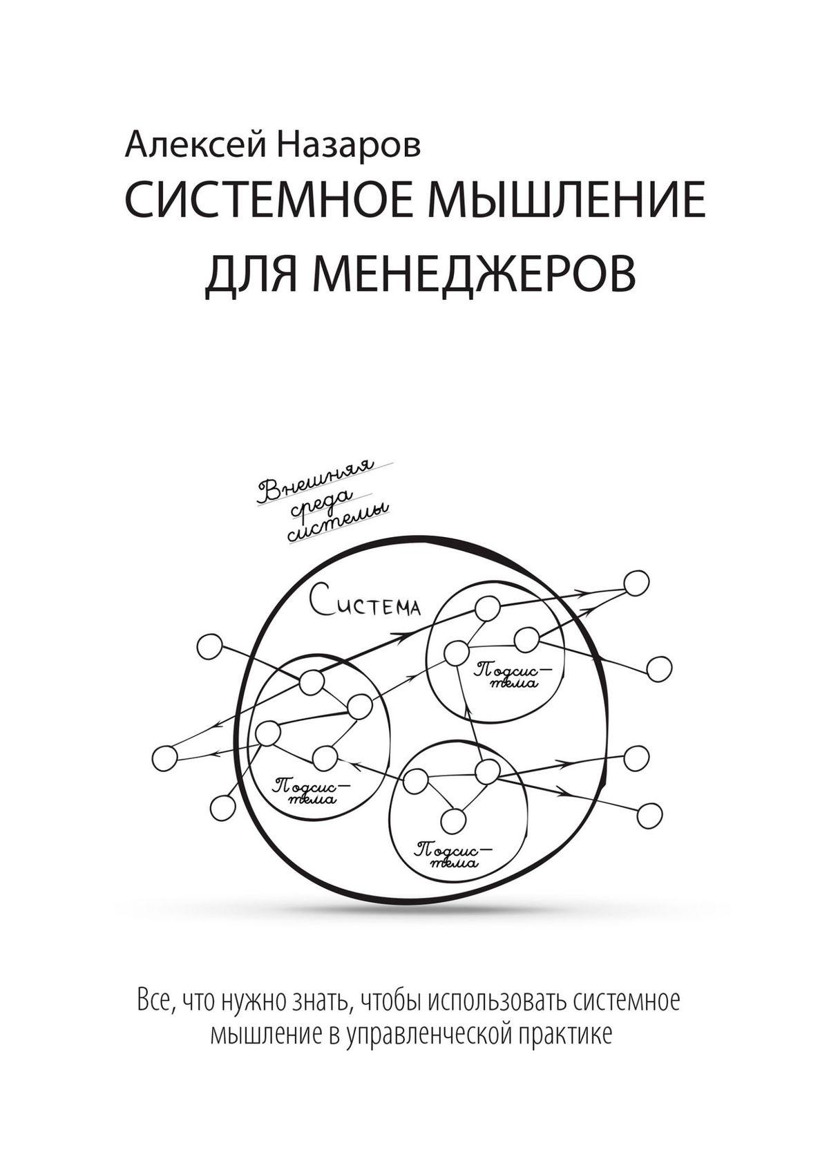 Системное мышление для менеджеров