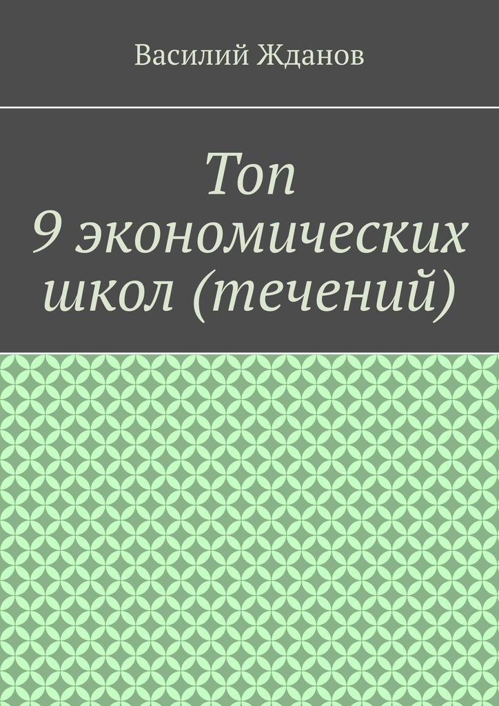 Топ 9экономических школ (течений)