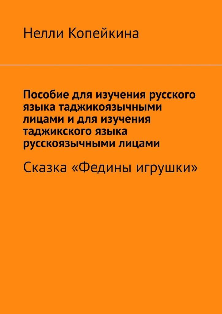 Пособие для изучения русского языка таджикоязычными лицами идля изучения таджикского языка русскоязычными лицами. Сказка «Федины игрушки»