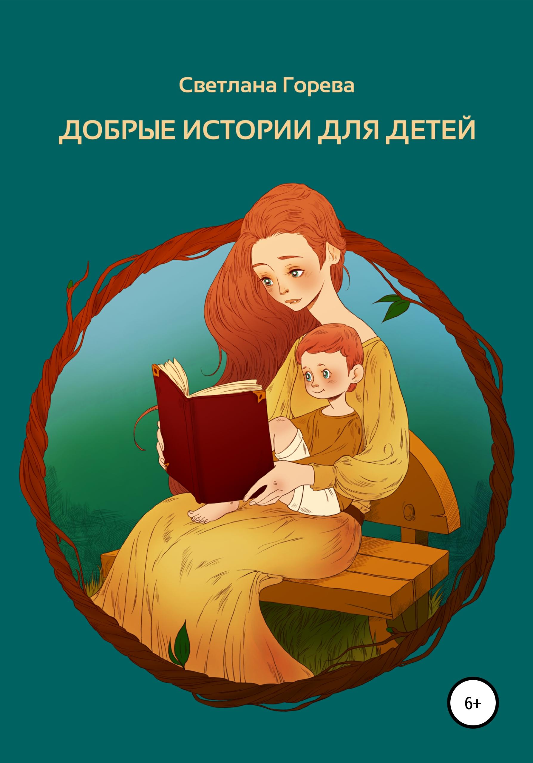 Добрые истории для детей