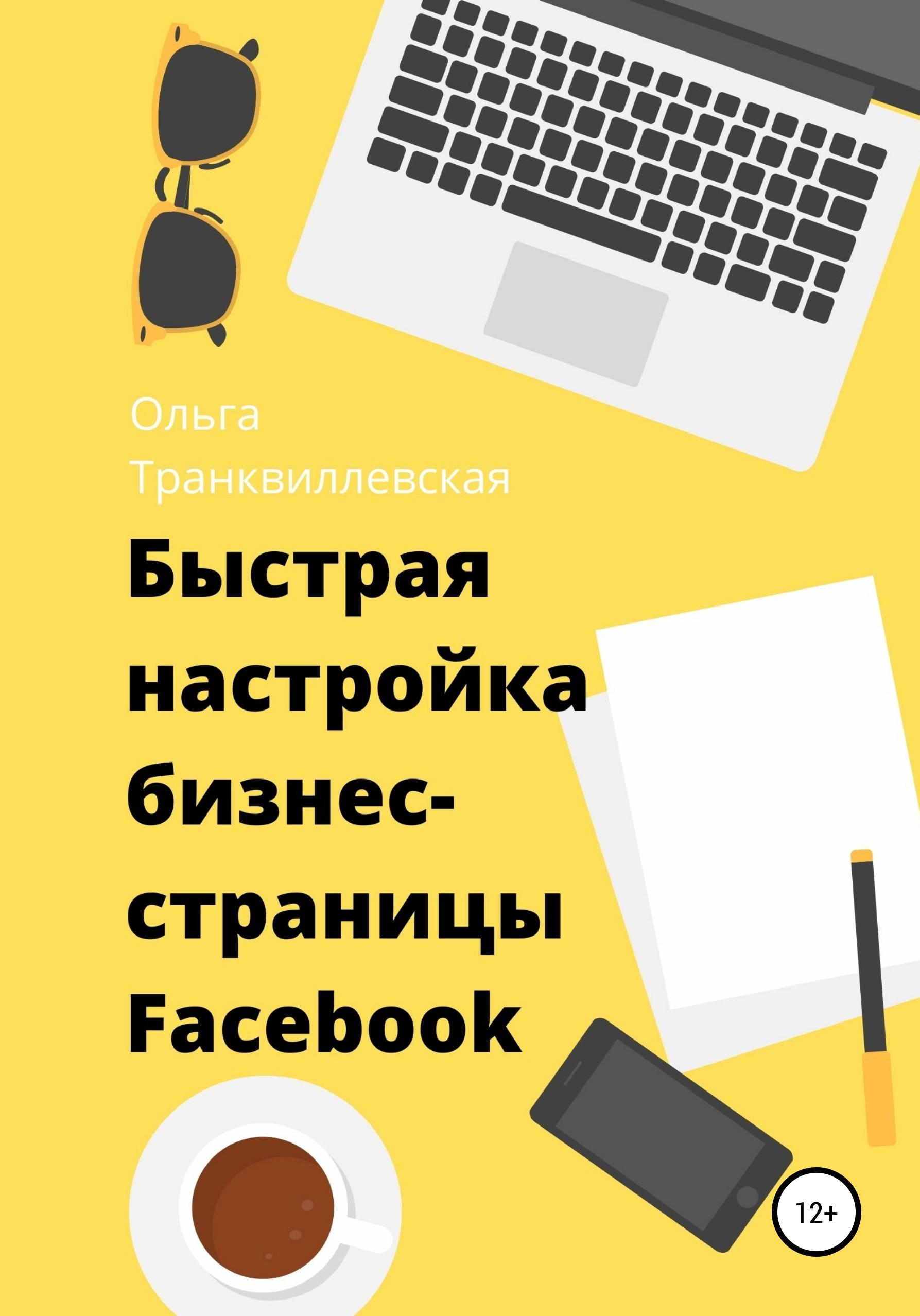 Быстрая настройка бизнес-страницы на Фейсбук