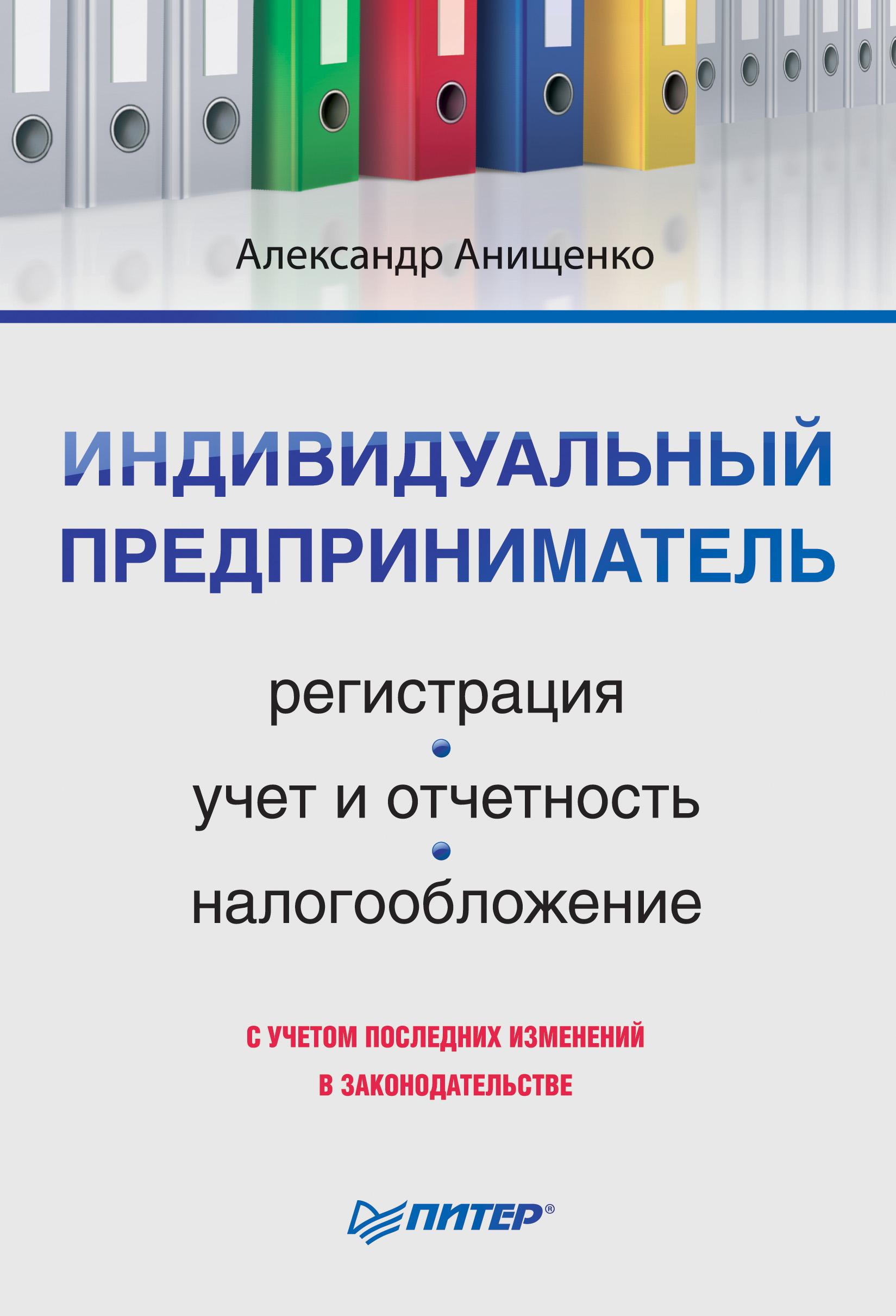 Тфомс для ип регистрация ведение бухгалтерии интернет магазина