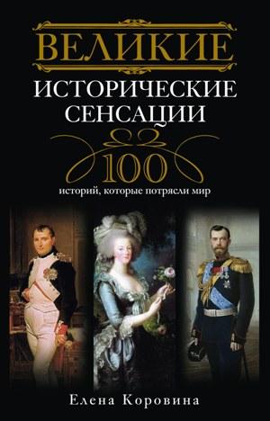 Великие исторические сенсации. 100 историй, которые потрясли мир